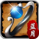 蓝月传奇单机版 V1.0.4 安卓版