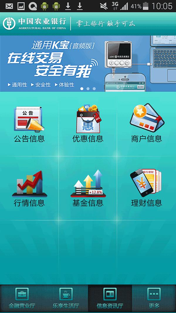 农行掌上银行 V5.0.3 安卓版