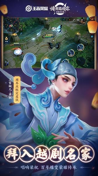 王者荣耀 V1.34.1.11 安卓体验服版