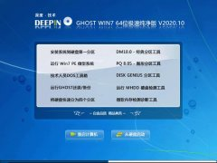 深度技术 GHOST WIN7 64位极速纯净版 V2020.10
