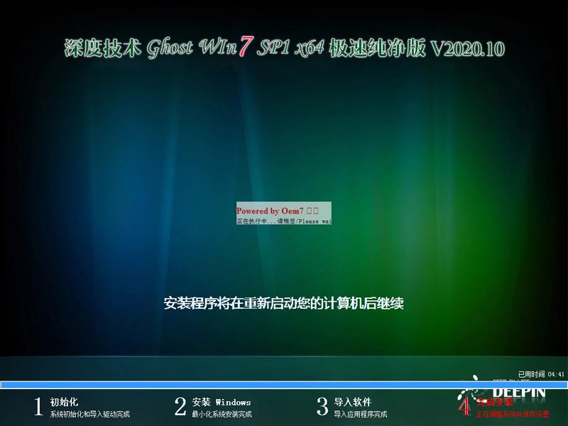 深度技术Win7纯净版64位