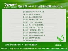 雨林木风 WIN7 32位通用安装版 V2020.11
