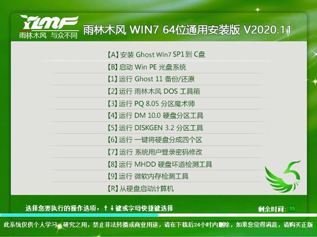 雨林木风Win7安装版64位