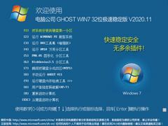 电脑公司 GHOST WIN7 32位极速稳定版 V2020.11