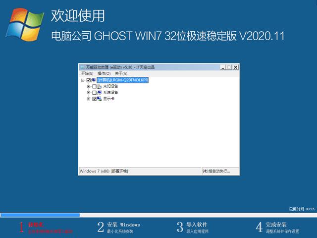电脑公司Win7稳定版
