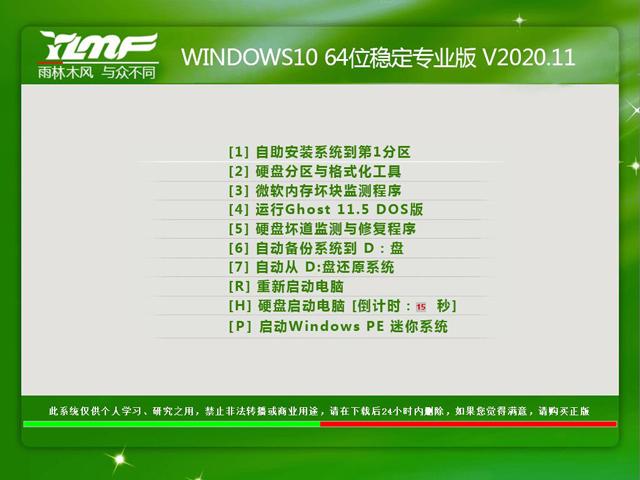 雨林木风Win10专业版64位