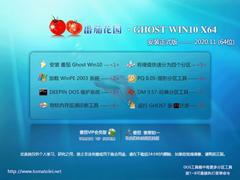 番茄花园 GHOST WIN10 64位安装正式版 V2020.11