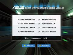华硕 GHOST WIN7 32位笔记本专业旗舰版 V2020.11