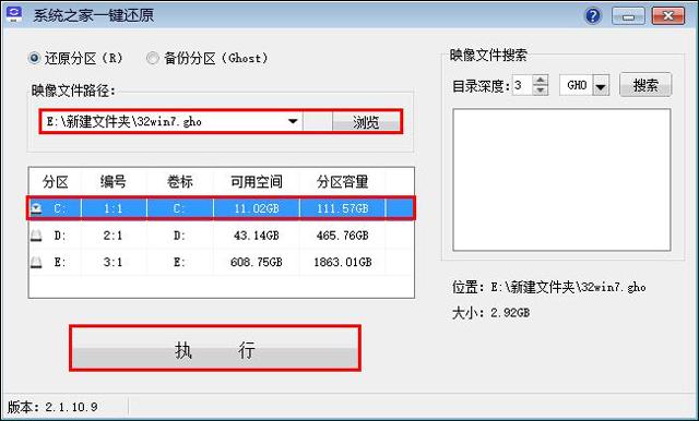 华硕Win7旗舰版