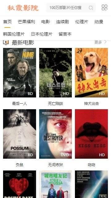 秋霞影院 V1.1.1 安卓版