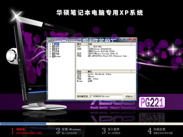 华硕XP安装版