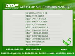 雨林木风 GHOST XP SP3 正式纯净版 V2020.11