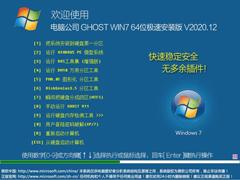 电脑公司 GHOST WIN7 64位极速安装版 V2020.12