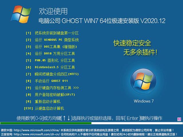 电脑公司Win7安装版64位