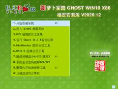 萝卜家园 GHOST WIN10 32位稳定安装版 V2020.12