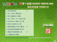 萝卜家园 GHOST WIN10 64位稳定安装版 V2020.12