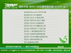 雨林木风 WIN7 64位通用装机版 V2020.12