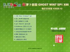 萝卜家园 GHOST WIN7 32位稳定安装版 V2020.12