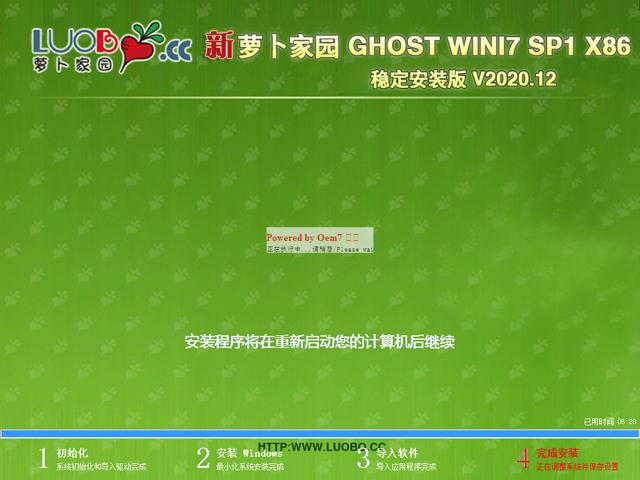 萝卜家园Win7安装版