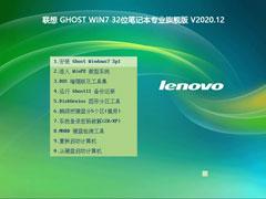 联想 GHOST WIN7 32位笔记本专业旗舰版 V2020.12