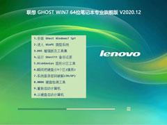 联想 GHOST WIN7 64位笔记本专业旗舰版 V2020.12