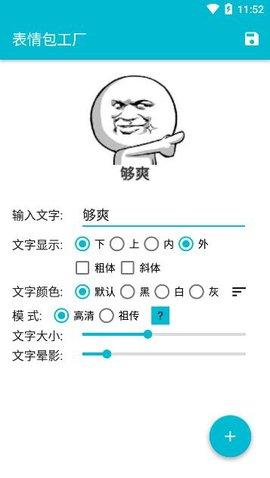 表情包工厂 V1.0 安卓版