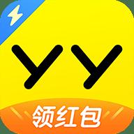 YY V2.1.1 极速版
