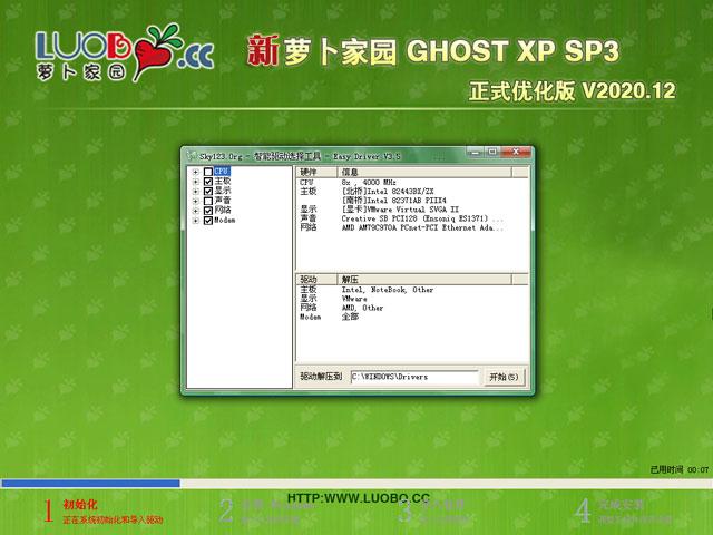 萝卜家园XP优化版