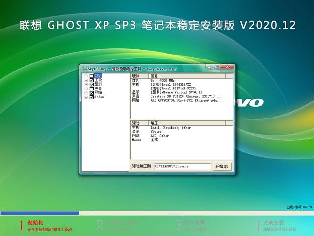 联想XP安装版