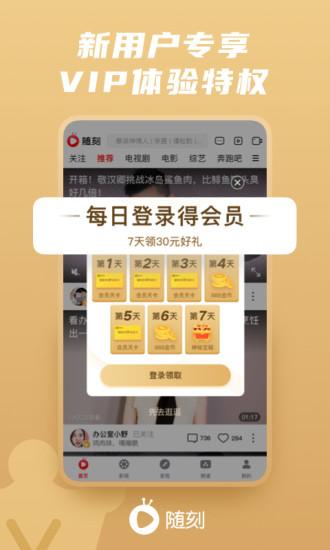 爱奇艺随刻 V9.14.1 安卓精简版