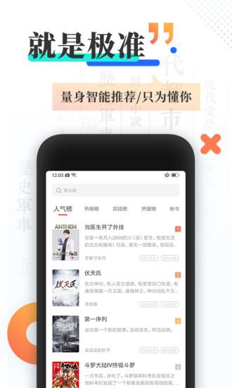 宜搜小说 V3.13.0 安卓版