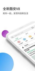 酷安 V10.5 安卓版