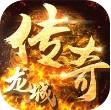 龙城传奇 V1.0.1 超变毒素版