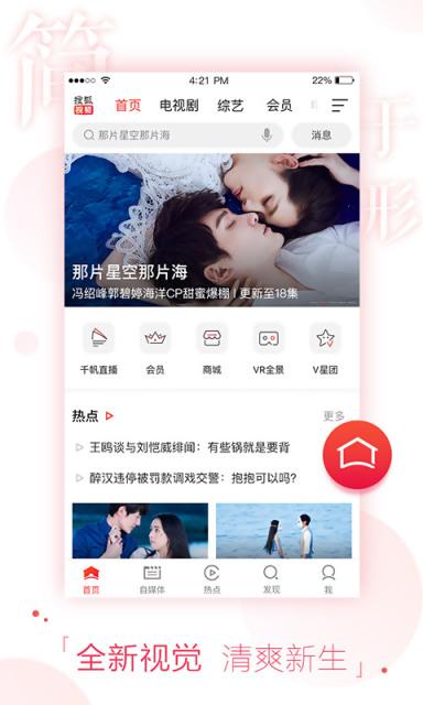 搜狐视频 V6.9.93 安卓版
