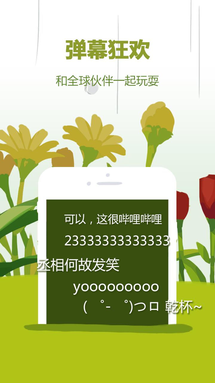 哔哩哔哩 V1.6 安卓免费概念版