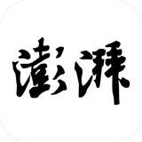 澎湃新闻 V5.4.8 安卓版