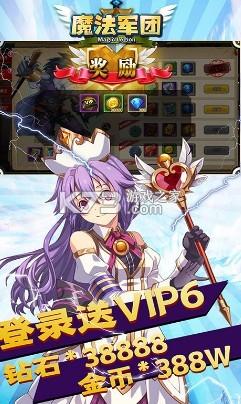 魔法军团 V1.1.3 满V版