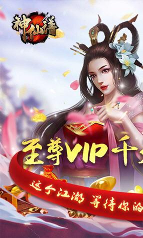 神仙谱BT V1.0 送千元礼包版