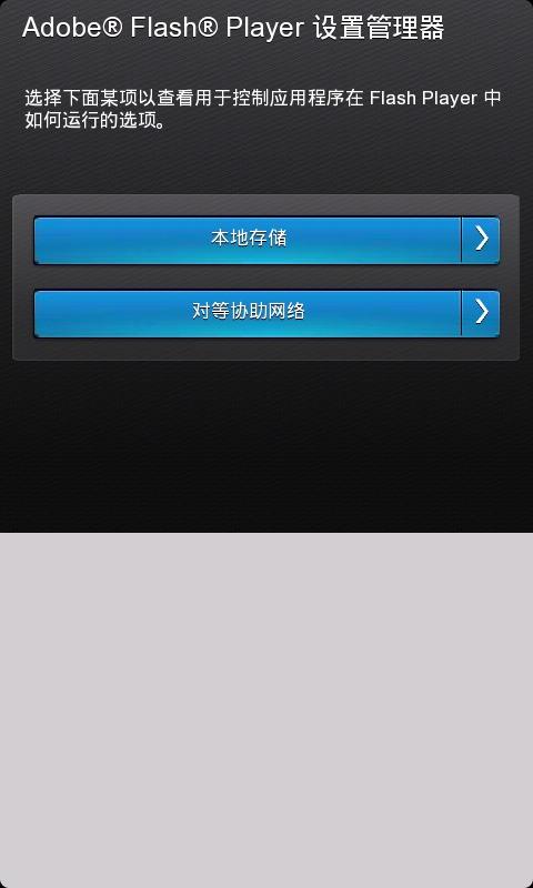 flash插件 V11.1.115 安卓版