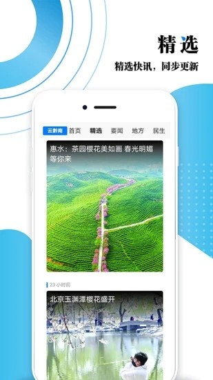 云黔南 V1.1.1 免费版