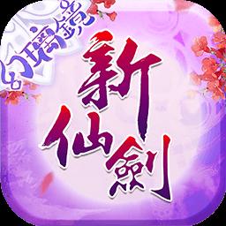 新仙剑奇侠传 V1.0 安卓版