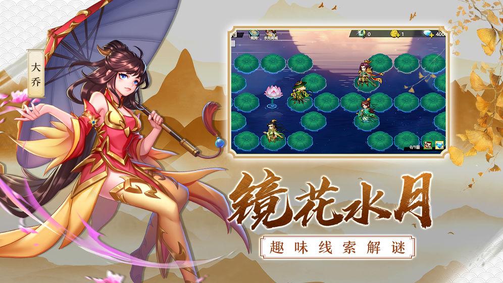 萌战三国志 V1.0 安卓版