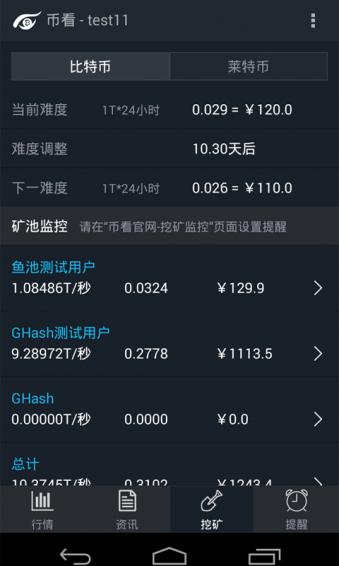 币看比特币 V3.7.1.5 安卓版