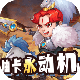 小兵三国 V1.0 BT版
