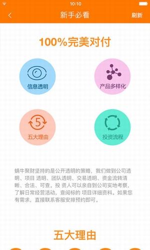 蜗牛聚财 V2.2.1.0 安卓版
