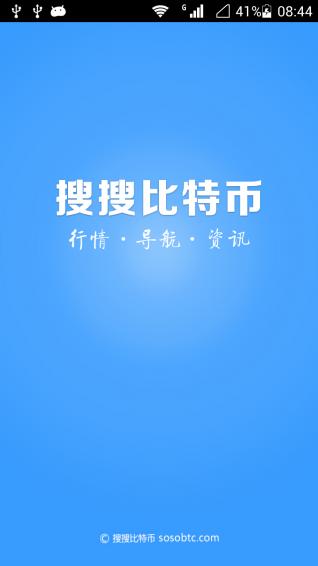 搜搜比特币 V1.6.13 安卓版