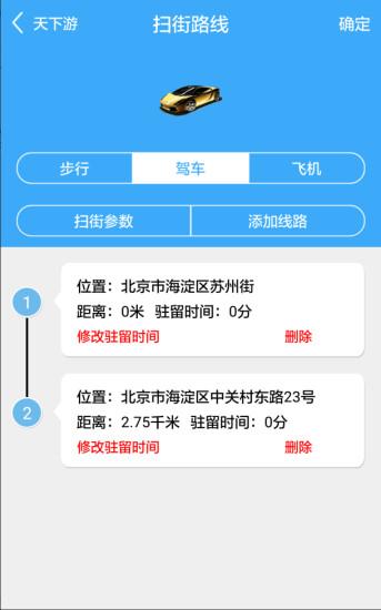 天下游 V13.1.3 安卓版