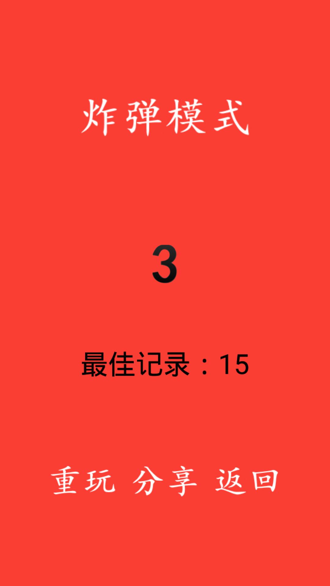 跳跃白块 V1.3 安卓版