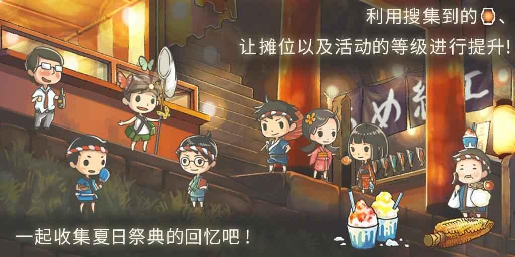 昭和盛夏祭典故事 V1.0.3 安卓版