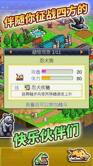 合战忍者村物语 V2.0.2 安卓版